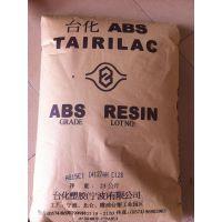 ABS 台湾台化 AG15A1 高刚性 注塑级 通用级 汽车 电子电器部件