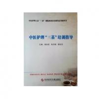 """新书】中医护理""""三基""""培训指导(中医护理人员""""三基""""训练和岗位培训考试考核用书)"""