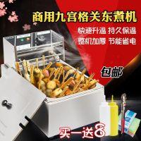 商用电热9格关东煮机器串串香丸子小吃设备多功能麻辣烫炉锅