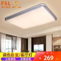 fsl 佛山照明 LED吸顶灯长方形客厅卧室灯具大气现代简约调光灯饰