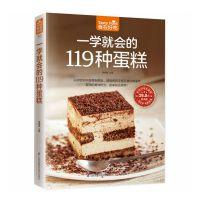 食在好吃:一学就会的119种蛋糕 蛋糕糕点烤制烘焙制作入门书读物