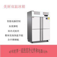 美厨四门双温冰箱BRF4商用四门双温冷藏冷冻不锈钢冰箱