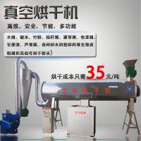 竹粉烘干机 木屑烘干机 锯末烘干机 牧草屑烘干机 秸秆屑烘干机