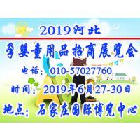 2019中国(河北)孕婴童用品招商展览会