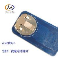 厂家供应纽扣电池座组弹片,电池焊接贴片,电池正负极组接触导电焊片