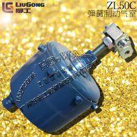 柳工ZL50C铲车_弹簧制动气室_弹簧加力缸