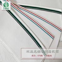 双丝光棉扁机领 丝光棉衣领棉+氨纶罗纹领 丝光条纹衣领