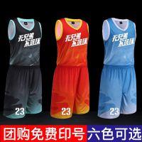 篮球服套装男比赛训练服团队服篮球服男定制篮球衣diy订制印号