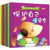 宝宝睡前故事书 0-3-4-6岁幼儿童情商好习惯培养早教启蒙亲子绘本