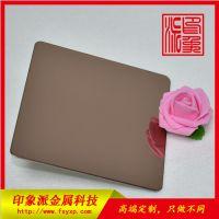 印象派玫瑰金镜面不锈钢板