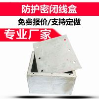 郑州国优人防密闭盒 金属 接线盒 过线盒 过线箱 镀锌线箱可定做