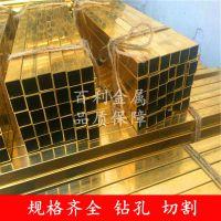 广东H63黄铜方管 装饰黄铜方管 壁厚0.8 1 1.5 2 2.5 3mm 外径6-150mm