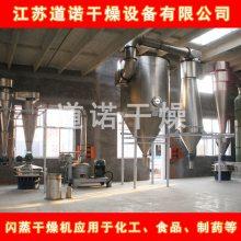 干燥机 闪蒸干燥机 豆渣干燥 薯渣干燥机 江苏道诺 厂家直销设备报价