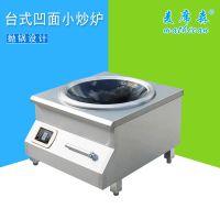 方宁商用电磁炉8KW 台式凹面电磁炉