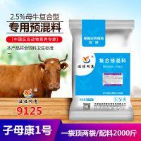 天津母牛专用预混料饲 料