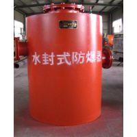 FBQ-4管道水封式防爆器