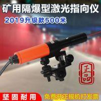 哈光正品YBJ-500C/YBJ-800矿用隔爆型激光指向仪