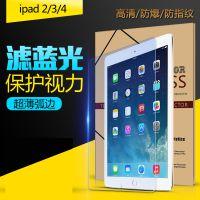苹果ipad2钢化玻璃膜ipad4平板保护贴膜ipad3防爆膜抗蓝光防指纹
