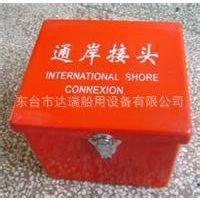 国际通岸接头箱、国际通岸接头储存箱、国际通岸接头存放箱存放盒