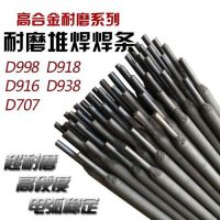 JH-50堆焊焊条JH-50耐磨焊条
