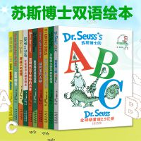 苏斯博士经典绘本双语系列启蒙版全套10册英语儿童入门教材早教书