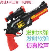 仿真左轮手枪软弹枪水弹枪玩具带枪声三合一儿童玩具枪亮佳126