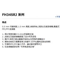 HRS广濑连接器FH34SRJ-34S-0.5SH(50)