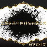 上海易芙酿酒厂用木质粉状活性炭 油脂脱色用粉状活性炭