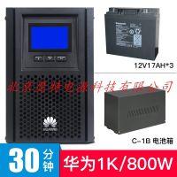 Huawei/华为 UPS不间断电源2000-A-1KTTL 1KVA/800W 延时30分钟