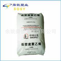 含开口剂 吹塑级 收缩膜 高压低密度 LD100AC LDPE 北京燕山石化
