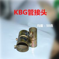 JDG-KBG金属穿线管金属电线管和配件 管接头 对接 管接镀锌电线管