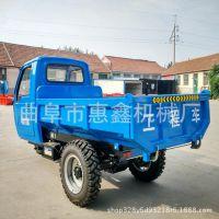 装载电动柴油三轮带自卸 建筑工程机械三轮车 品质保证 价格优惠