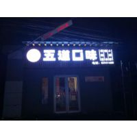丰台总部基地形象墙制作,总部基地门头广告招牌制作,门店发光字超薄灯箱