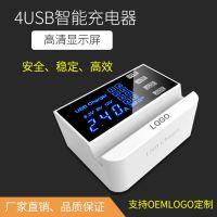 私模新品 智能显示4USB Type-C快速手机充电器多口手机平板充电器