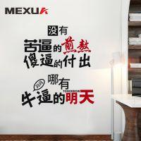 没有苦逼的煎熬文字办公室装饰布置搞笑标语激励公司青春励志墙贴