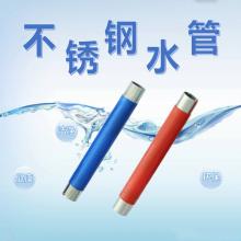 信烨管道国标304不锈钢食用水管(高强保温管)热水管白色PE材料规格全