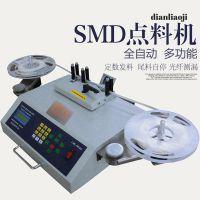 利威联 全自动smd零件计数器 smt点料机 电子料点数机 贴片元件盘点机 盘数机 厂家直销