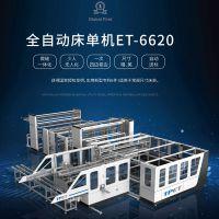 苏州TPET品牌全自动床单机ET-6620 自主研发生产智能床单机