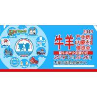 2019牛羊产业链(内蒙古)博览会暨牛羊产业发展论坛