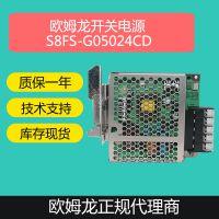 现货特价供应欧姆龙OMRON全新原装正品 开关电源S8FS-G05024CD