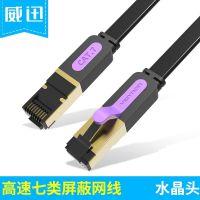 威迅 7类网线扁平cat7七类纯铜千兆电脑宽带线成品屏蔽网络线 5米