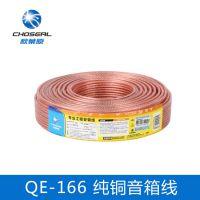 Choseal/秋叶原 QE-166 音响线 喇叭线4平方主音箱线材纯铜504芯
