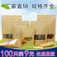 100只纸袋开窗牛皮纸袋自封袋密封自立食品包装袋定做红枣瓜子袋