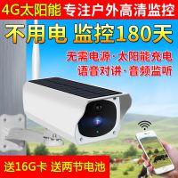 厂家直销新款太阳能户外感应监控摄像头 1080P高清夜视监视器套装