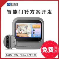 智能门铃方案 智能无线电子猫眼手机直播可视门铃主板定制开发