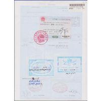 专业代理产地证及各类商业文件使馆加签认证阿根廷埃及土耳其沙特 各使馆认证,包括健康证,各类发票使馆认