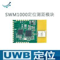UWB模块超宽频高精度无线测距定位导航自动跟随自带控制器和天线