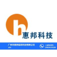 广州市惠邦信息科技有限公司