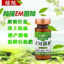 EM菌 种植专用发酵粪便有机肥蔬菜防虫液防病促长益生菌原种菌种