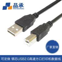 铜芯USB打印线 黑色USB数据线高速方口打印机连接线1.5米USB线
